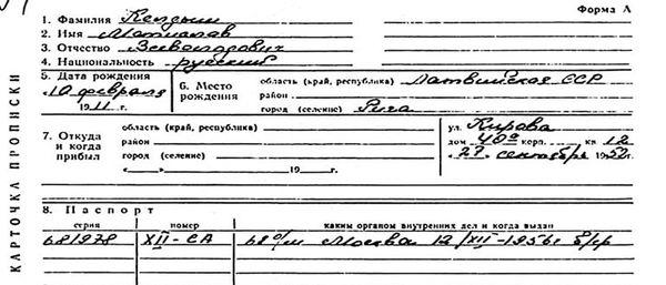 образец заполнения учетная карточка иностранного гражданина