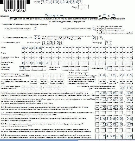 Заполнение листа д1 в декларации 3 ндфл образец предоставление юридического адреса для регистрации ооо москва