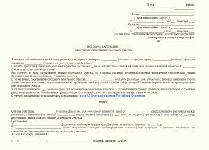 Содержание искового заявления об установлении границ земельного участка
