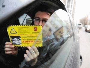 Как оспорить штраф мади за парковку на газонах и иной