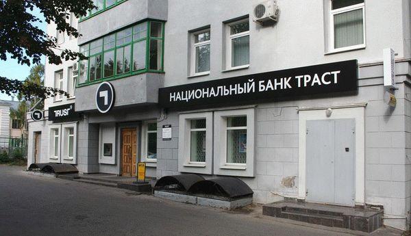 Имеет ли банк траст лицензию