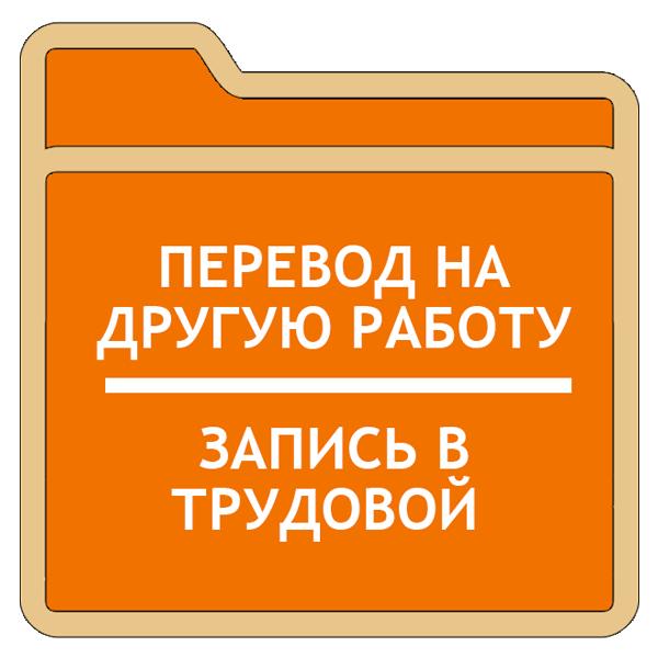 Как внести запись о переименовании должности в трудовую книжку