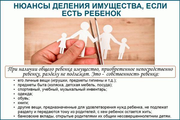 Иск о разводе при наличии несовершеннолетних детей, расторжение брака