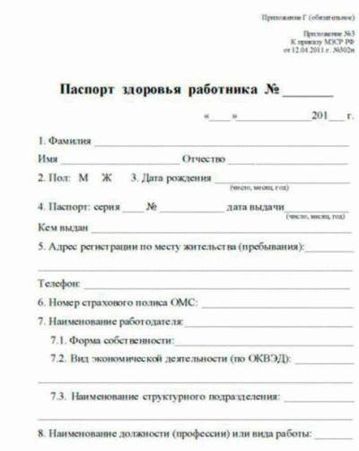 Сколько стоит медкомиссия на работу в беларуси в 2020 году