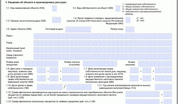 Строка 200 лист д1 в декларации 3 ндфл статья о подачи декларации 3 ндфл
